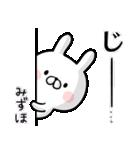 【みずほ】専用名前ウサギ(個別スタンプ:03)