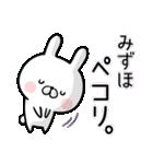 【みずほ】専用名前ウサギ(個別スタンプ:04)