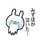 【みずほ】専用名前ウサギ(個別スタンプ:06)