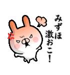 【みずほ】専用名前ウサギ(個別スタンプ:07)
