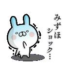 【みずほ】専用名前ウサギ(個別スタンプ:08)