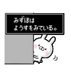 【みずほ】専用名前ウサギ(個別スタンプ:10)