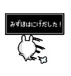 【みずほ】専用名前ウサギ(個別スタンプ:11)