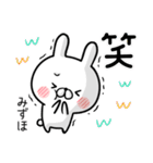 【みずほ】専用名前ウサギ(個別スタンプ:13)