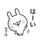 【みずほ】専用名前ウサギ(個別スタンプ:15)