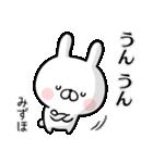 【みずほ】専用名前ウサギ(個別スタンプ:16)