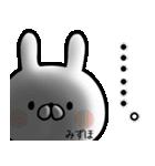 【みずほ】専用名前ウサギ(個別スタンプ:17)
