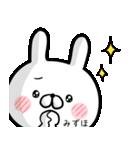 【みずほ】専用名前ウサギ(個別スタンプ:19)