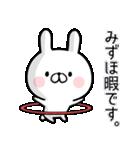 【みずほ】専用名前ウサギ(個別スタンプ:20)