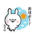 【みずほ】専用名前ウサギ(個別スタンプ:21)