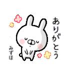 【みずほ】専用名前ウサギ(個別スタンプ:23)