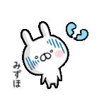 【みずほ】専用名前ウサギ(個別スタンプ:28)