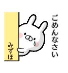 【みずほ】専用名前ウサギ(個別スタンプ:32)