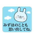 【みずほ】専用名前ウサギ(個別スタンプ:33)