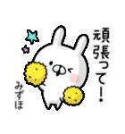 【みずほ】専用名前ウサギ(個別スタンプ:34)