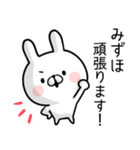 【みずほ】専用名前ウサギ(個別スタンプ:35)
