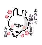 【みずほ】専用名前ウサギ(個別スタンプ:37)