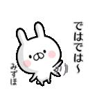 【みずほ】専用名前ウサギ(個別スタンプ:38)