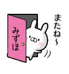 【みずほ】専用名前ウサギ(個別スタンプ:39)