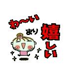 [まり]の便利なスタンプ!2(個別スタンプ:09)