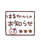 ★は・る・か・ち・ゃ・ん★(個別スタンプ:01)