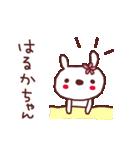 ★は・る・か・ち・ゃ・ん★(個別スタンプ:08)