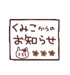 ★く・み・こ・ち・ゃ・ん★(個別スタンプ:1)