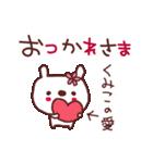 ★く・み・こ・ち・ゃ・ん★(個別スタンプ:2)