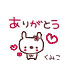 ★く・み・こ・ち・ゃ・ん★(個別スタンプ:3)