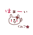 ★く・み・こ・ち・ゃ・ん★(個別スタンプ:4)