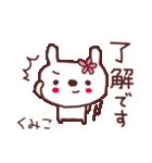 ★く・み・こ・ち・ゃ・ん★(個別スタンプ:5)