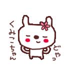 ★く・み・こ・ち・ゃ・ん★(個別スタンプ:7)