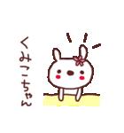 ★く・み・こ・ち・ゃ・ん★(個別スタンプ:8)