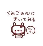 ★く・み・こ・ち・ゃ・ん★(個別スタンプ:9)