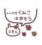 ★く・み・こ・ち・ゃ・ん★(個別スタンプ:10)