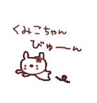 ★く・み・こ・ち・ゃ・ん★(個別スタンプ:12)