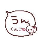 ★く・み・こ・ち・ゃ・ん★(個別スタンプ:13)