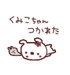★く・み・こ・ち・ゃ・ん★(個別スタンプ:15)