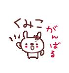 ★く・み・こ・ち・ゃ・ん★(個別スタンプ:16)