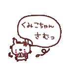 ★く・み・こ・ち・ゃ・ん★(個別スタンプ:17)
