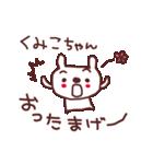 ★く・み・こ・ち・ゃ・ん★(個別スタンプ:18)