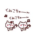 ★く・み・こ・ち・ゃ・ん★(個別スタンプ:21)