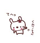 ★く・み・こ・ち・ゃ・ん★(個別スタンプ:22)