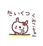 ★く・み・こ・ち・ゃ・ん★(個別スタンプ:23)