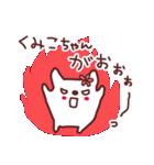 ★く・み・こ・ち・ゃ・ん★(個別スタンプ:27)