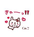 ★く・み・こ・ち・ゃ・ん★(個別スタンプ:29)