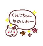★く・み・こ・ち・ゃ・ん★(個別スタンプ:30)