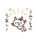 ★く・み・こ・ち・ゃ・ん★(個別スタンプ:32)