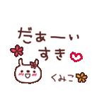 ★く・み・こ・ち・ゃ・ん★(個別スタンプ:33)