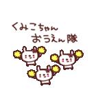 ★く・み・こ・ち・ゃ・ん★(個別スタンプ:34)